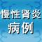 张纯  硬化性肾小球肾炎、慢性肾功能不全
