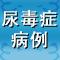 王明秀  慢性肾功能不全(尿毒症)、肾性贫血