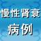 童学-慢性肾功能不全(代偿期)-高凤平