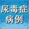 侯文秀-慢性肾功能衰竭(氮质血症期)-吴士云