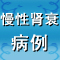 姜学峥-慢性肾功能衰竭-刘源